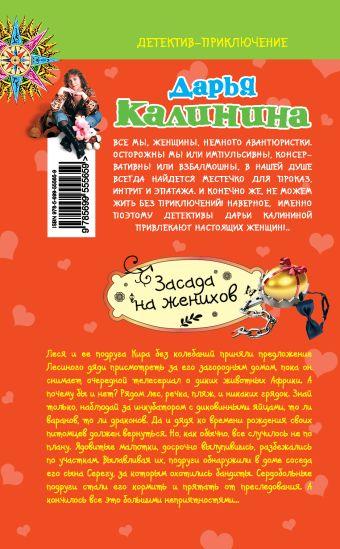 Засада на женихов Калинина Д.А.