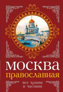 Москва православная. Все храмы и часовни