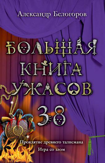 Большая книга ужасов. 38 Белогоров А.И.