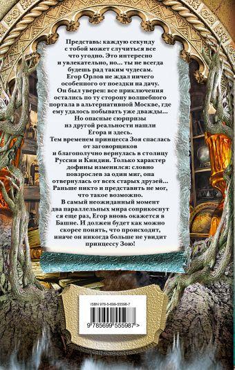 Клятва московской принцессы Иванов А.Д., Устинова А.В.