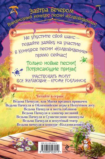 Ведьма Пачкуля и конкурс «Колдовидение» Умански К.