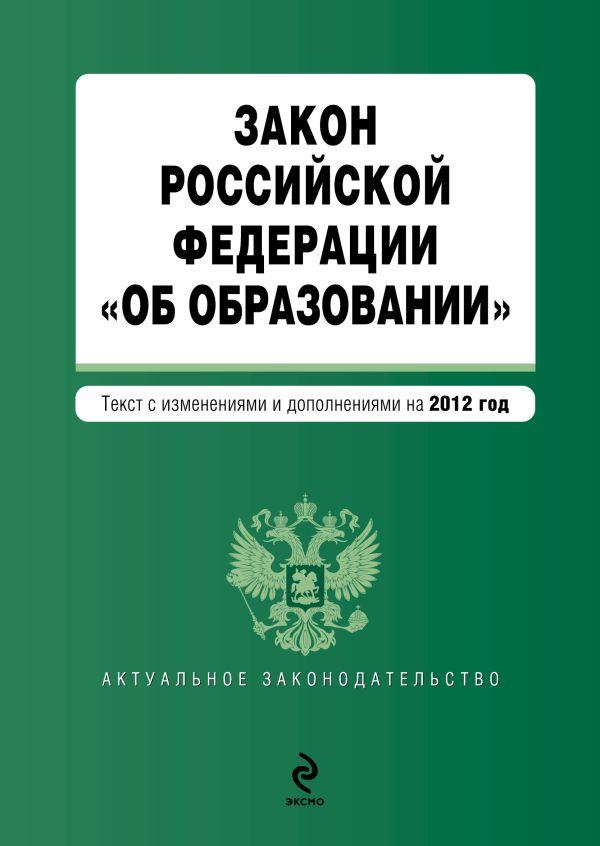 """Закон Российской Федерации """"Об образовании"""". Текст с изм. и доп. на 2012 год"""