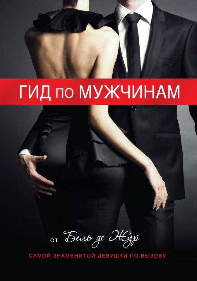 Жур де Б. - Гид по мужчинам обложка книги