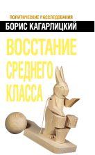 Кагарлицкий Б.Ю. - Восстание среднего класса' обложка книги