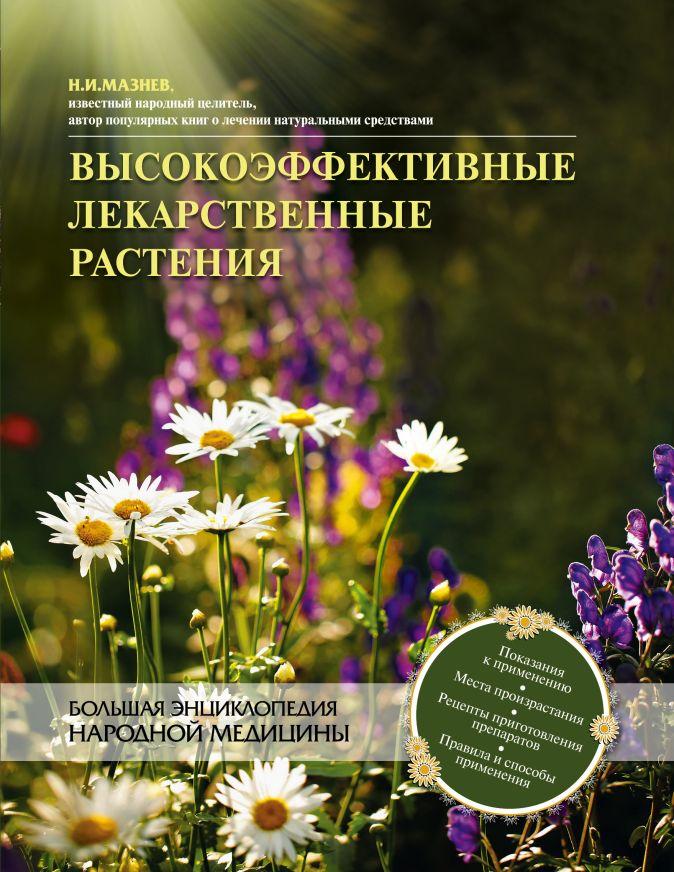 Мазнев Н.И. - Высокоэффективные лекарственные растения. Большая энциклопедия обложка книги