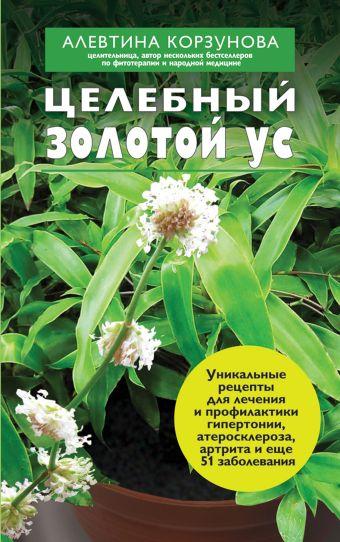 Целебный золотой ус Корзунова А.Н.