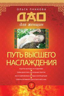 ДАО для Женщин (обложка)