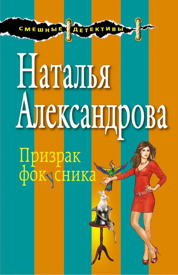 Призрак фокусника Александрова Н.Н.