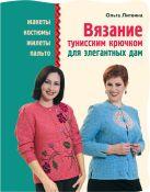 Литвина О.С. - Вязание тунисским крючком для элегантных дам' обложка книги
