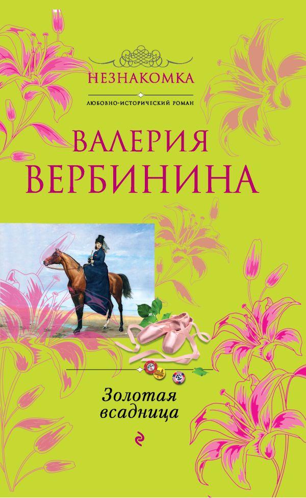 Золотая всадница Вербинина В.