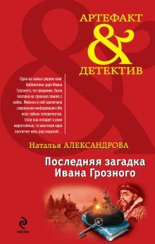 Последняя загадка Ивана Грозного