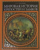 Торопцев А.П. - Всеобщая история крепостей и замков [новый супер]' обложка книги