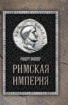 Виппер Р.Ю. - Римская империя' обложка книги