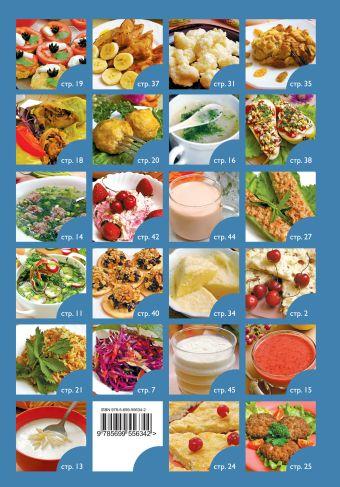 50 рецептов. Блюда для детей