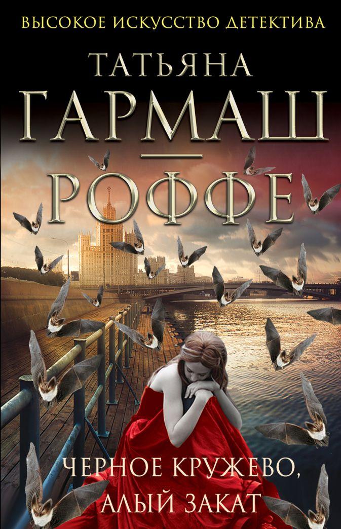 Гармаш-Роффе Т.В. - Черное кружево, алый закат обложка книги