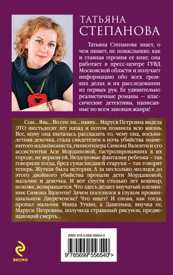 Драконы ночи Степанова Т.Ю.