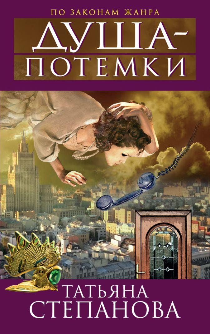 Степанова Т.Ю. - Душа-потемки обложка книги