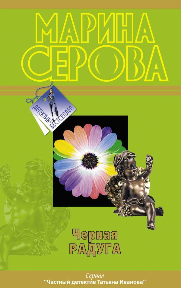 Черная радуга Серова М.С.