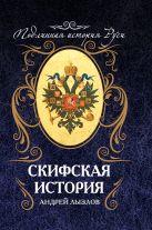 Лызлов А.И. - Скифская история' обложка книги