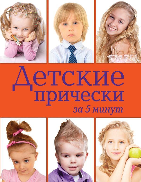 Детские прически за 5 минут Порошенко Ю.В.