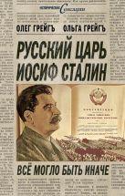 Грейгъ О., Грейгъ О. - Русский царь Иосиф Сталин: все могло быть иначе' обложка книги