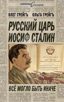 Русский царь Иосиф Сталин: все могло быть иначе