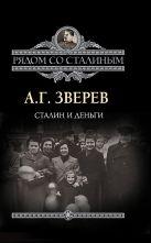 Зверев А.Г. - Сталин и деньги' обложка книги
