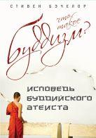 Бэчелор С. - Что такое буддизм? Как жить по принципам Будды (оформление 2)' обложка книги
