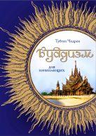 Чодрон Т. - Буддизм для начинающих' обложка книги