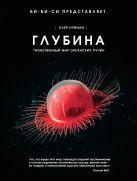 Нувиан К. - Глубина. Таинственный мир океанских пучин' обложка книги