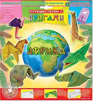 """Набор для изготовления фигурок-оригами """"Африка"""""""