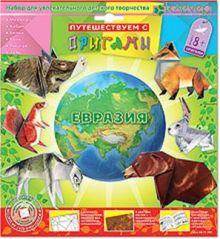 """Набор для изготовления фигурок-оригами """"Евразия"""""""