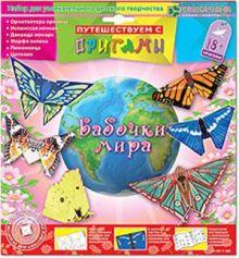"""Набор для изготовления фигурок-оригами """"Бабочки мира"""""""