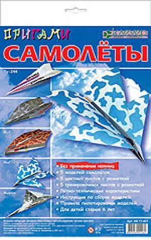 """Набор для изготовления фигурок """"Самолеты. Оригами"""""""