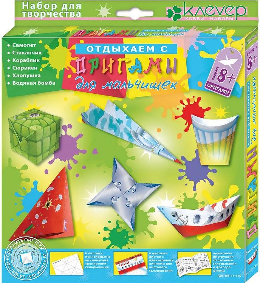 Набор для изготовления фигурок Оригами для мальчишек клевер набор для изготовления фигурок мое первое оригами 3 ая ступень