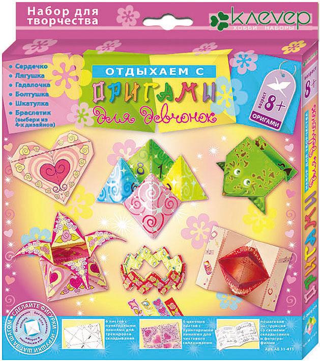 Набор для изготовления фигурок Оригами для девчонок клевер набор для изготовления фигурок мое первое оригами 3 ая ступень