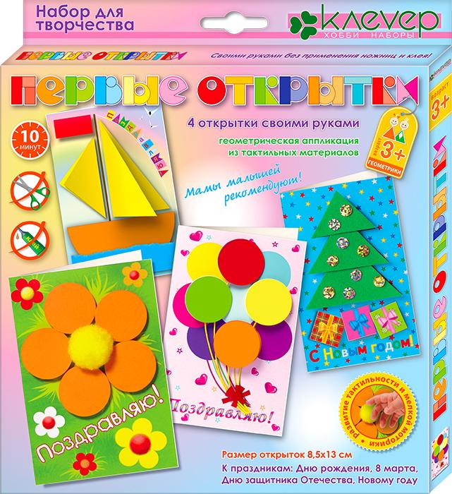 Набор для изготовления 4-х открыток Первые открытки старше 3 лет пифагор восковые карандаши 24 цвета