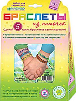 """Набор для изготовления браслетов из нитей """"Алфавит"""" (мулине)"""