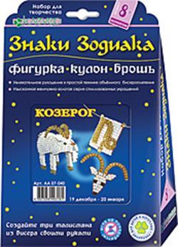 """Набор для изготовления кулон+брошь+фигурка """"Козерог""""(Знаки Зодиака)"""
