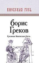 Греков Б.Д. - Грозная Киевская Русь' обложка книги
