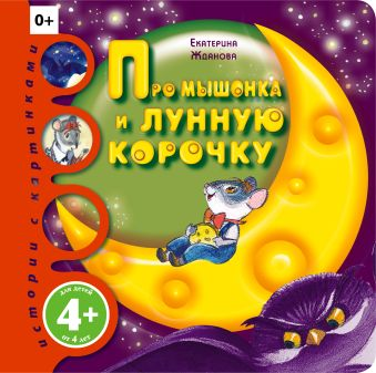 Про мышонка и лунную корочку Титова Е.И.