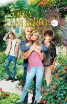 Молчанова И. - Ангел для Барби' обложка книги
