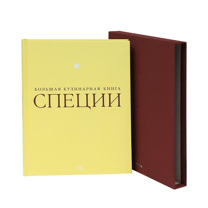 Специи. Большая кулинарная книга (в футляре) самокат большая кулинарная книга городка с 6 лет