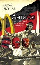 Беликов С.В. - Антифа. Молодёжный экстремизм в России' обложка книги