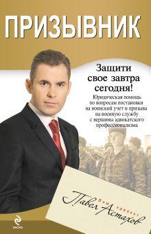 Ваш адвокат - Павел Астахов