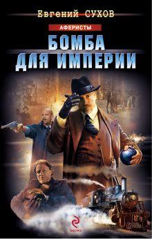 Бомба для империи