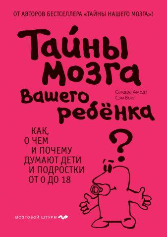 Амодт С., Вонг С. - Тайны мозга вашего ребенка обложка книги