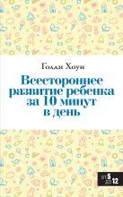 Хоун Г. - Всестороннее развитие ребенка за 10 минут в день' обложка книги