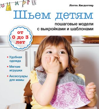 Лотта Янсдоттир - Шьем детям: пошаговые модели с выкройками и шаблонами (Рукоделие с выкройками и шаблонами) обложка книги