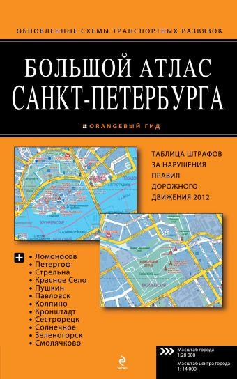 Большой атлас Санкт-Петербурга Деев С.В.